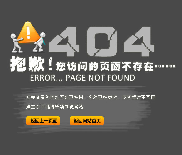 404cuo误页面
