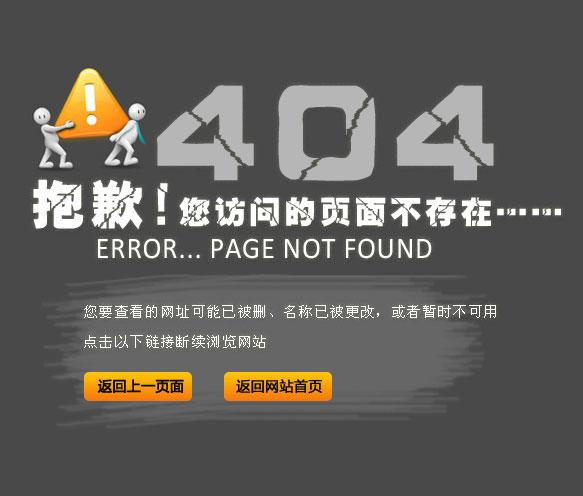 404错wu页面